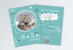 浅蓝色简约宠物店开业办卡促销宣传单图片