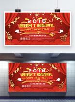 红色创意立体字最佳员工企业展板图片