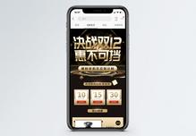 黑金大气双十二淘宝天猫促销手机端首页图片