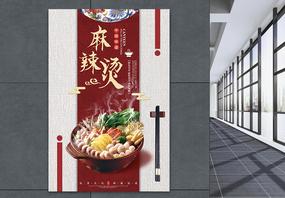 麻辣烫美食海报图片