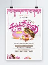 粉色甜蜜甜甜圈美食海报图片
