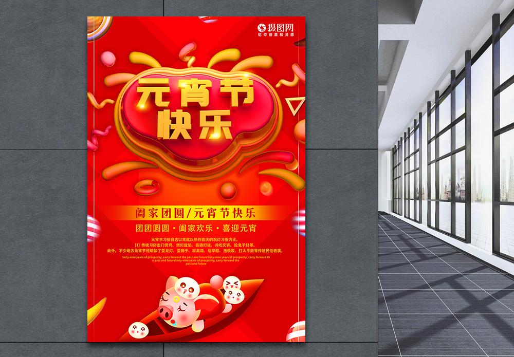 红色氛围元宵节快乐节日海报图片