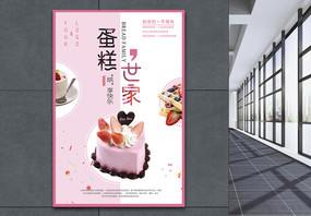 粉色清新甜蜜蛋糕世家糕点美食海报图片