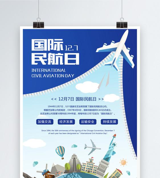 简洁创意国际民航日海报图片