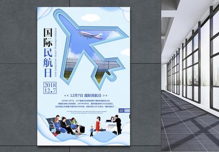 剪纸风国际民航日海报图片