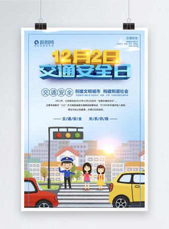 交通安全日立体字海报