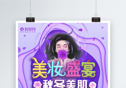紫色浪漫美妆盛宴海报图片