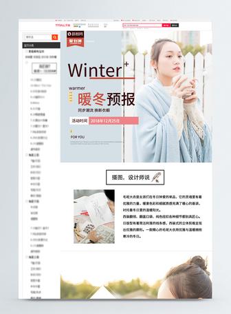 暖冬预报女装毛衣促销淘宝详情页