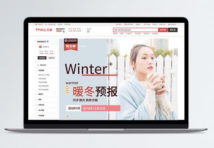 暖冬预报女装毛衣促销淘宝详情页图片
