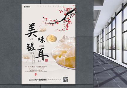 小清新美味银耳美食海报图片