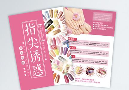 指尖诱惑美甲店促销宣传单图片