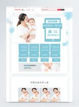 蓝色简约母婴用品淘宝首页图片
