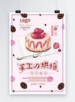 粉色手工烘焙美食海报图片