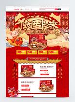 喜庆红色喜庆年货节电商淘宝首页图片