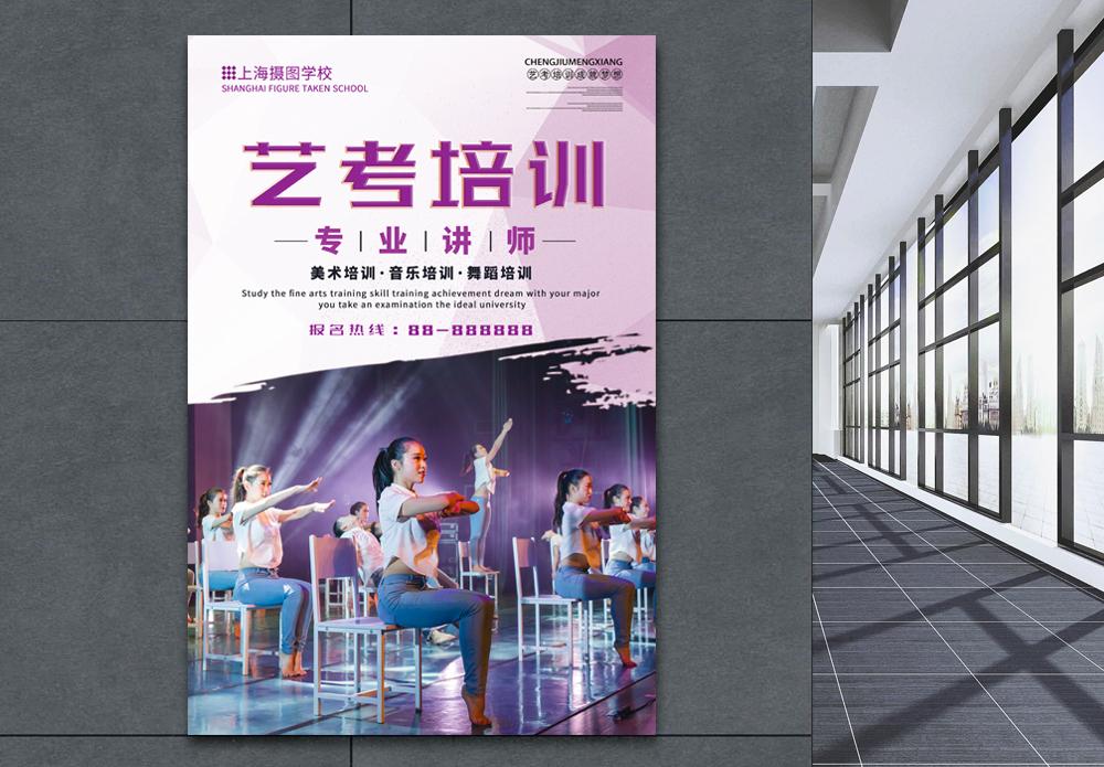 紫色淡雅艺考培训海报图片