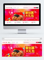 聚划算大礼包零食促销淘宝banner图片