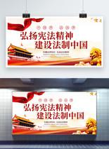 红色大气法制宣传日展板图片