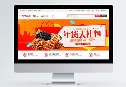 年货聚划算零食大礼包促销淘宝banner图片