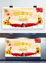 红色创意法制宣传日立体字展板图片