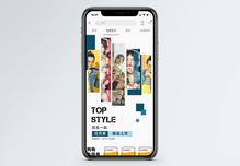 女装上线促销淘宝手机端模板图片
