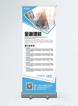 蓝色商务简约金融理财展架图片