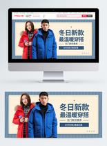 冬季新品服装促销淘宝banner400899132图片