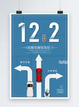 创意全国交通安全日海报图片
