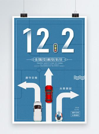 创意全国交通安全日海报