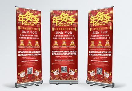 红色喜庆年货季促销展架图片