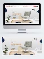 沙发椅家居用品淘宝banner图片