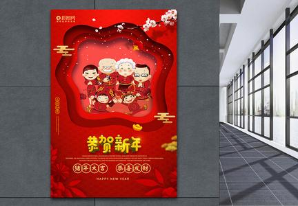 剪纸风恭贺新年海报图片