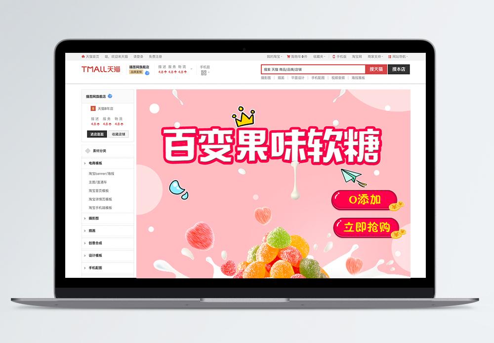 百变果味软糖促销淘宝详情页图片