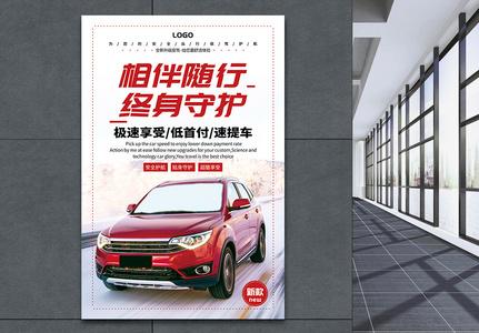 红色大气汽车促销海报图片