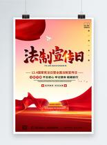 党建风全国法制宣传日海报图片