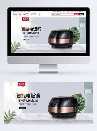 电饭煲促销淘宝banner