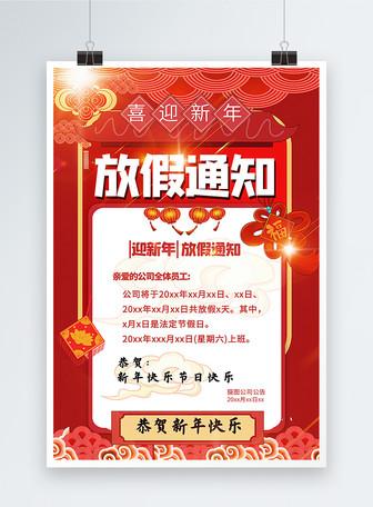 春节元旦放假通知海报
