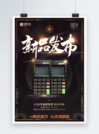 银联传统POS机促销购机海报