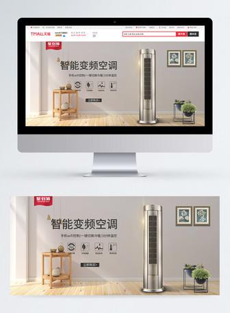 智能变频空调促销淘宝banner