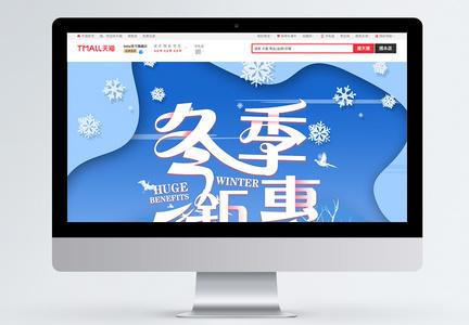 电商暖冬钜惠换新插画pc端首页图片