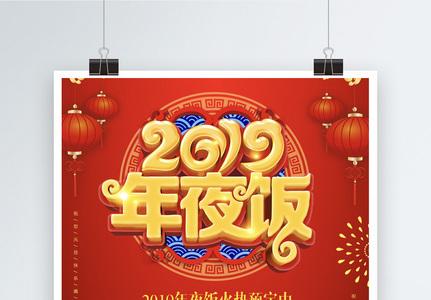 红色喜庆2019年夜饭立体字海报图片