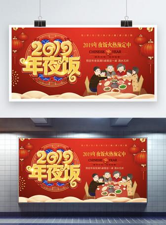 红色喜庆2019年夜饭立体字展板