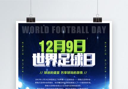 世界足球日立体字海报图片