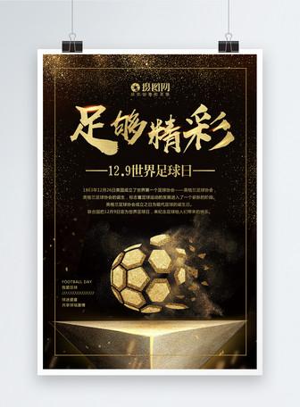 黑金世界足球日海报