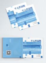 蓝色创意几何个人作品集画册封面图片