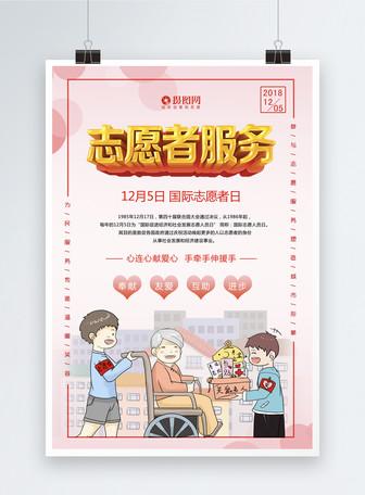 志愿者服务志愿者日海报