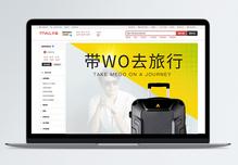 创意行李箱详情页图片