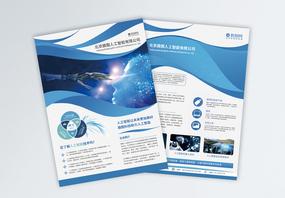 蓝色简约人工智能公司宣传单图片