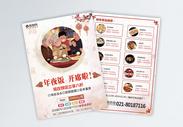 年夜饭预订宣传单图片