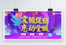 震撼促销电商蓝紫促销展板图片