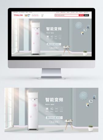 智能变频空调促销banner